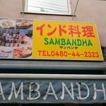 サンバンダ -