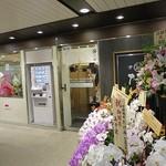 52067350 - 京都 麺屋 たけ井 阪急梅田店