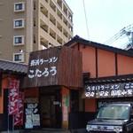 長浜ラーメン小太郎 - 店舗外観(2016.5)