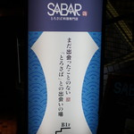 とろさば料理専門店 SABAR -