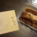 52073547 - だんご1本 70yen('15.11)