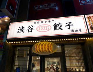 渋谷餃子 蒲田店 - JR蒲田駅東口「渋谷餃子」。蒲田なのに渋谷、渋谷なのに蒲田