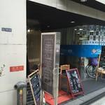 大市寿司 - お店の外観