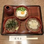 52076777 - 冷たいお蕎麦の3色盛り、830円(税込)