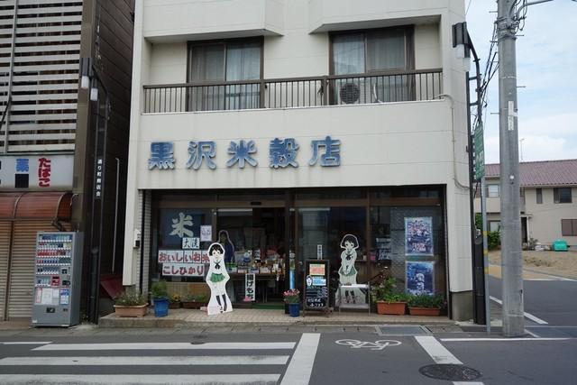 黒沢米穀店