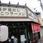 名島亭 - いまどき風の看板