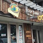 ばぐばぐ - 電車通り沿いにございますスープカレー屋さんです。