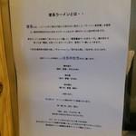 52084737 - 横浜家系ラーメンとは・・・