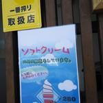 ごはん処 藤井堂 - ソフトクリーム(2016.06.10)