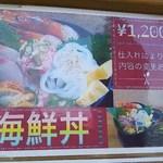 ごはん処 藤井堂 - 海鮮丼(2016.06.10)