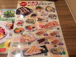 つぼ八 赤羽駅前店 - tubohati:メニュー