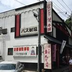 小荒井製菓 - 2016年6月5日。訪問