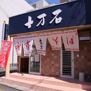 尾道駅から徒歩10分