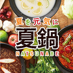 しゃぶしゃぶ温野菜 - 料理写真:期間限定!夏鍋