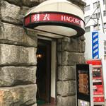 ajinochuukahagoromo - お店の外観