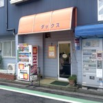 ダックス - 店舗・外観[平成28年6月9日(木)]