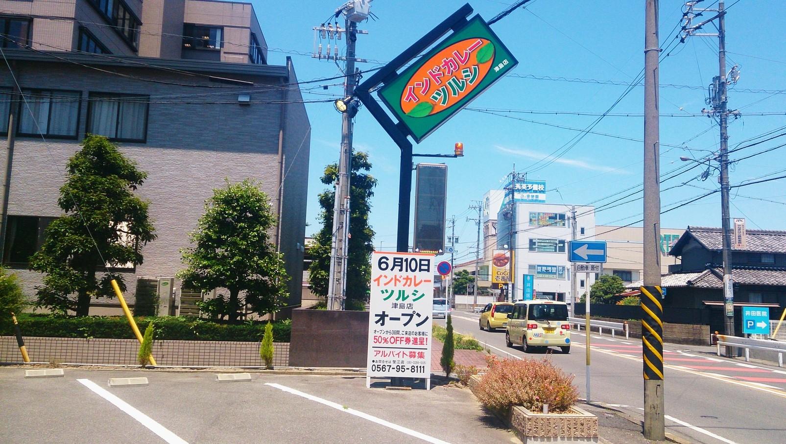 ツルシ 津島店