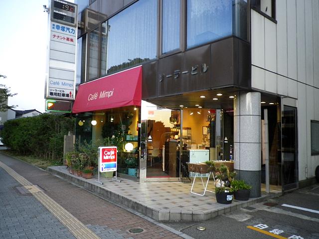 Cafe Mimpi