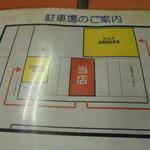 天龍 - 駐車場