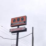 吉野家 手稲前田店 -