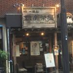 信楽茶屋 -