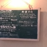 チムニーギオット - メニュー