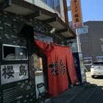 ラーメン櫻島 - 店舗外観