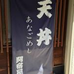 関宿屋 -