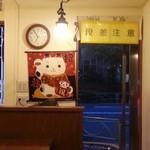 吉田とん汁店 - 店舗内 2016.6