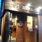 吉田とん汁店 - きれいな店舗だった 2016.6