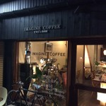 イマジン.珈琲店 - お店