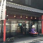 小荒井製菓 - 小荒井製菓