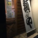 麺や七福 - 入り口