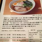 麺や七福 - メニュー