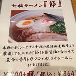 麺や七福 - 期間限定のメニュー