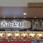 青山製麺 - 外観2