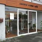 ココロスコーンカフェ - 入口