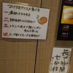 ガガナ ラーメン - つけ麺オススメ食べ方