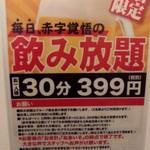 52122746 - 飲み放題30分399円