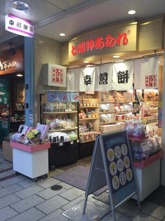 幸煎餅 静岡店 name=