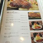 東海カントリークラブレストラン - 洋食メニュー