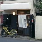 麺や 河野 - 中村橋駅から徒歩5分ほど