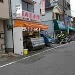 タマヤ豚肉店 -