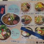 栄屋本店 - 冷しらーめんシリーズ (2016.5)
