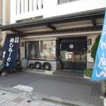 栄屋本店 - 緩やかな坂をのぼった七日町一番街にあります。