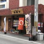 小麦や - JR大阪環状線福島駅北東にあるお店