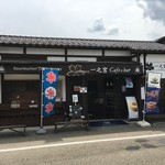 52140559 - みなかみ町須川平にあるたくみの里のカフェです