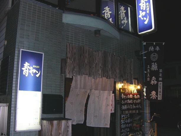 韓流酒家 青ヤン