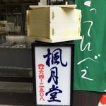 楓月堂 - 店舗看板