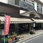 楓月堂 - 河原の湯共同浴場の手前200mにある和菓子屋さんです